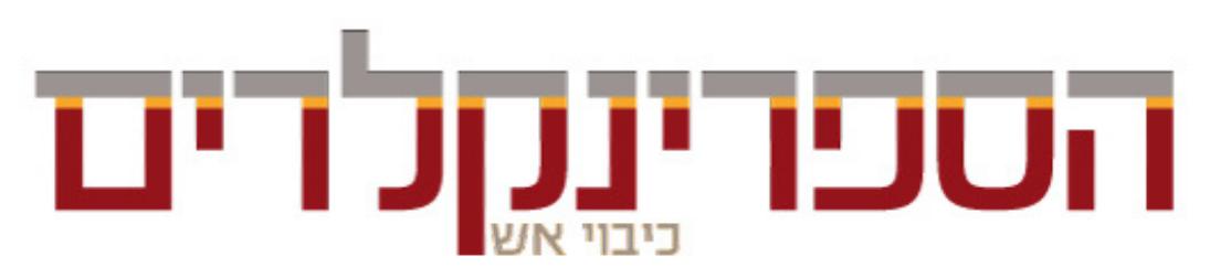 ספרינקלרים Logo